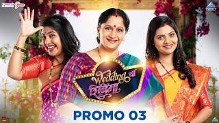 Asa Kas Aapla Dance Aahe Ki Wedding Cha Shinema Dialog Promo | Marathi Movies 2019 | Mukta Barve