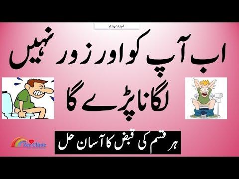 No More Constipation   Qabaz ka Asan Ilaj   قبض کا آسان علاج
