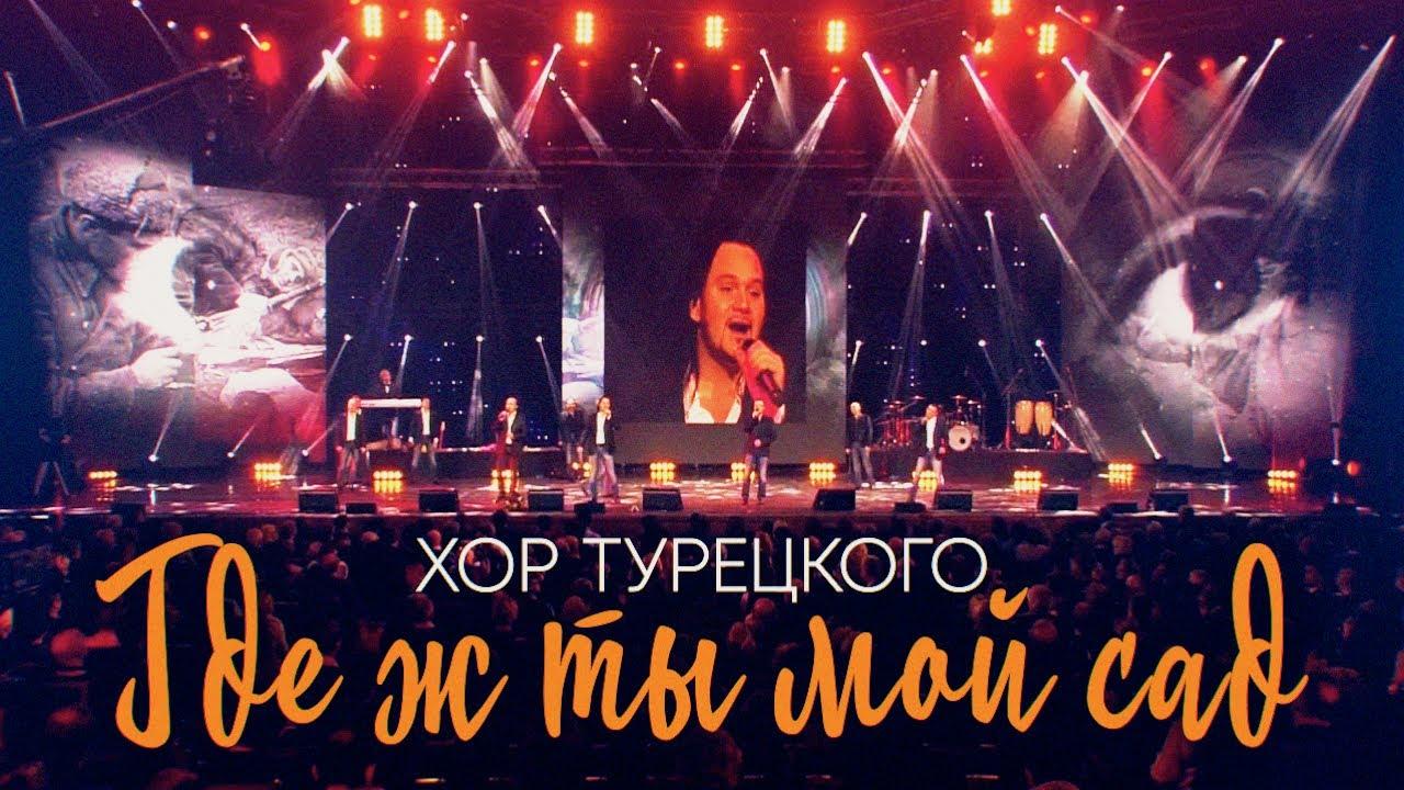 Хор турецкого еврейские песни скачать бесплатно mp3