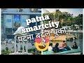 patna smartcity... देखिए न्यू पटना ...पटना अब बदल चुका है|| patna become hi-tech city