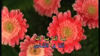 Arabic Karaoke Fairouz Ya Ana Ya Ana