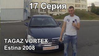 трэш обзор Тагаз Vortex Estina. (17 Серия)