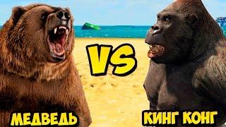 GTA 5 - Кинг Конг(king kong) против Медведя в GTA 5 - БИТВА ЖИВОТНЫХ!