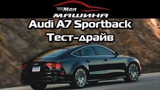 Audi A7 Sportback - Тест драйв, обзор