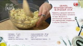 Рецепт: Кальмары, фаршированные картошкой — Все буде смачно. Сезон 4. Выпуск 39 от 12.02.17
