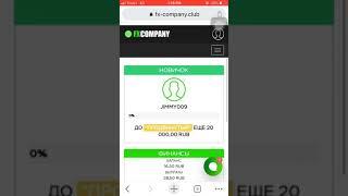 Fx company.club send 11rub free money online for me. Part 8