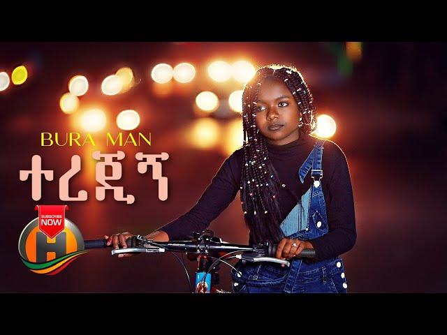 Bura Man - Terejign | ተረጂኝ - New Ethiopian Music 2021 (Official Video)