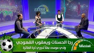 رجا الحسنات ويعقوب القهوجي - وادي موسى بطلاً لدوري كرة الطائرة