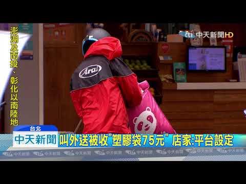 20190824中天新聞 女訂牛肉麵外送被收「塑膠袋75元」 網友傻眼
