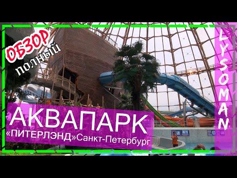 Санкт Петербург аквапарк ПИТЕРЛЭНД. ОБЗОР Самый БОЛЬШОЙ. Водные горки +Бани. Топ Аквапарки России