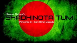 shamsur rahman s shadhinota tumi performed by sam rahat muqtadir