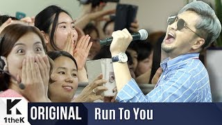 RUN TO YOU(런투유): Kim Tae Woo(김태우)_Following(따라가)