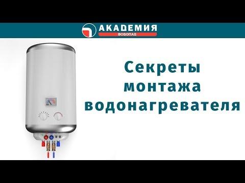 Секреты монтажа водонагревателя