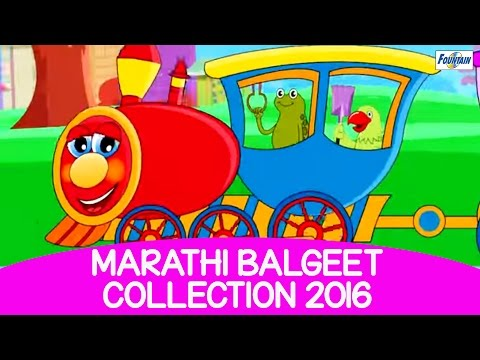 Marathi Balgeet Collection 2016 - Aag Gadi Bhag Bhag | Marathi Rhymes & Kids Songs | Badbad Geete