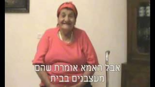 סבתא סעדה מדברת על סופר נני ועל חינוך ילדים