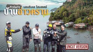 #ทัวร์แก่ๆ นอนริมเล โฮมสเตย์บ้านอ่าวคราม ชุมพร | Viewfinder มั่นใจไทยเที่ยว EP.07
