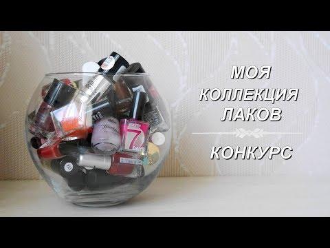 Моя коллекция лаков//Обычный лак