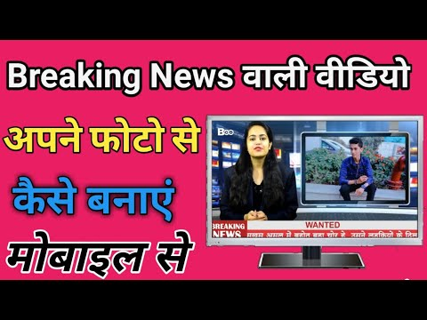 How to make breaking news video uses your photo/ breaking news wali video kaise banaye.