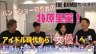 THE BAMBI ちゃんネル  矢部太郎×北原里英のトークスペシャル!!