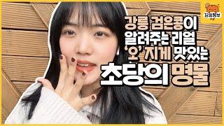 강릉 초당 짬뽕순두부 맛집, 검은콩이 알려드립니다.