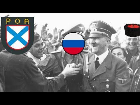РУССКИЕ на стороне Гитлера | Русский коллаборационизм