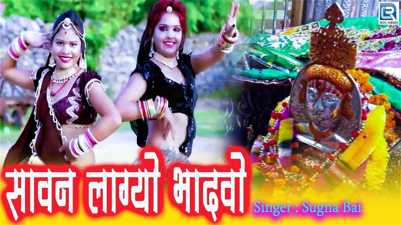 आ गया Baba Ramdevji का सावन भादवे महीने का Super Dhamaka Song 2021 | सावन लाग्यो भादवो | Sugna Bai