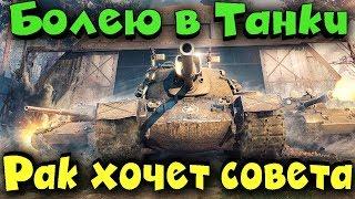 Дайте Совет Раку - World of Tanks Страдание и боль