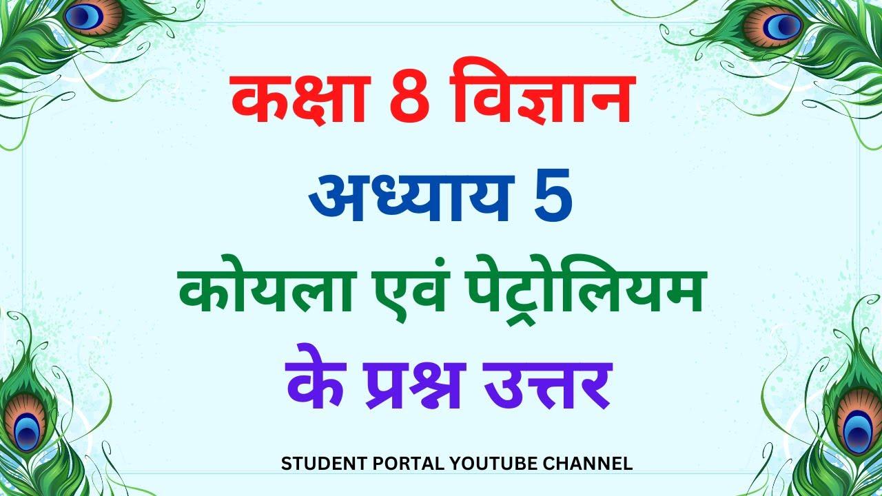 NCERT Solution Class 8 Science Chapter 5 Hindi   कक्षा 8 विज्ञान के प्रश्न-उत्तर