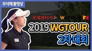 2019 롯데렌터카 WGTOUR 정규투어 …