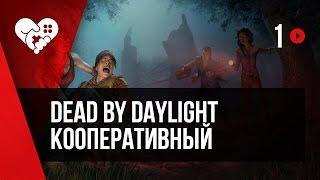 Dead by Daylight c Алиной Рин, Димой Бейлом и Динойблин. Запись от 04.12.2016
