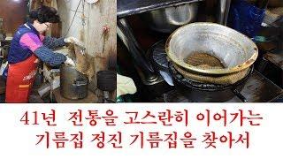 42년 전통  정직한 들기름 짜는 정진기름집