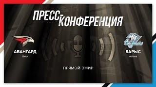 """""""Авангард"""" - """"Барыс"""" 5:3. Послематчевая пресс-конференция"""
