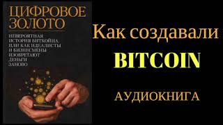 BITCOIN  Цифровое золото 1часть  Аудио книга Криптовалюта Все о криптовалюте