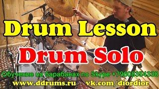 Соло На Барабанах | Урок Ударных #1 | Drum Solo lesson