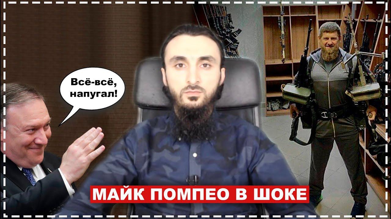 О контрсанкциях Кадырова против США