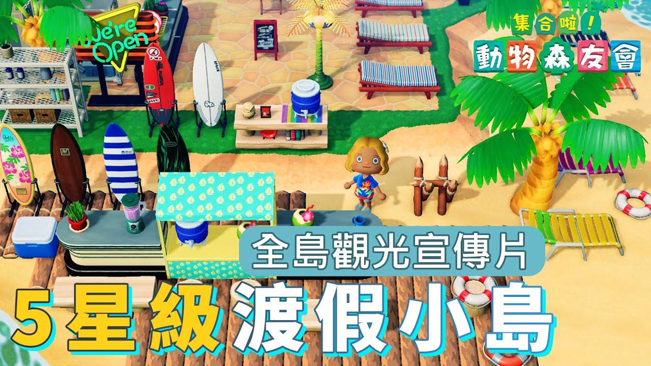 【動物森友會】歡迎來到我的五星島!|5星島嶼日記 EP.12|全島官方宣傳片