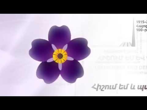Символом мероприятий посвященных столетию геноцида армян стала незабудка