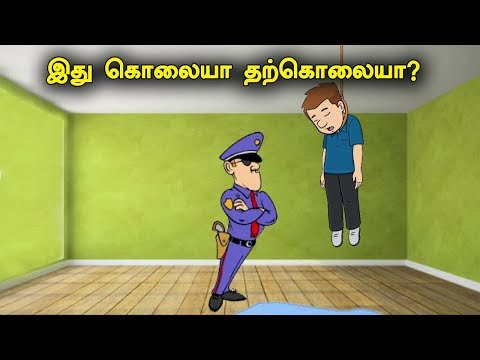 Brain Game #5 | Test Your Brain | Tamil Riddles with Answers