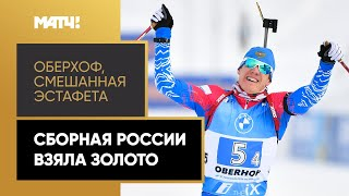 Сборная России завоевала золотые медали в смешанной эстафете на этапе Кубка мира в Оберхофе