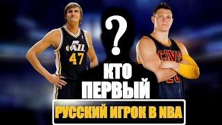 КТО ПЕРВЫЙ РУССКИЙ ИГРОК В NBA ?!!!