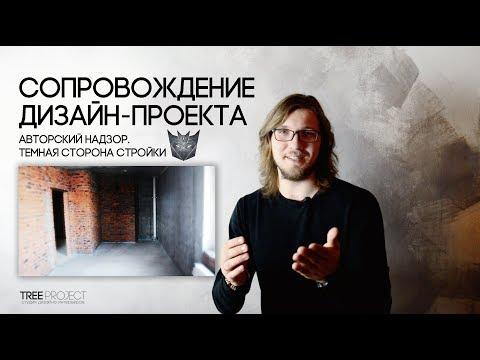 АВТОРСКИЙ НАДЗОР | СОПРОВОЖДЕНИЕ ДИЗАЙН ПРОЕКТА | студия TREE PROJECT Хабаровск