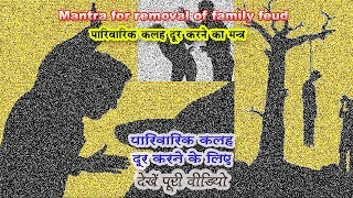 Mantra for removal of family feud(In Hindi)  पारिवारिक कलह दूर करने का मन्‍त्र