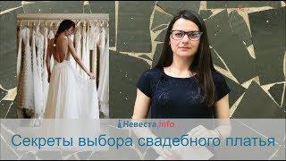 Секреты выбора свадебного платья