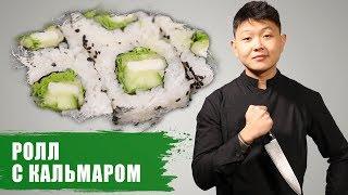 Ролл с Кальмаром в каляре | Суши Рецепт | Tempura  squid sushi