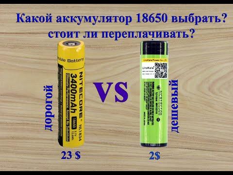 Лучший аккумулятор 18650. Какой выбрать?