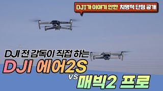 DJI 에어2S VS 매빅2 프로 실제 비교 비행