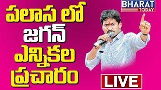 YS Jagan Mohan Reddy Palasa  Public Meeting LIVE    Srikakulam    Bharat Today