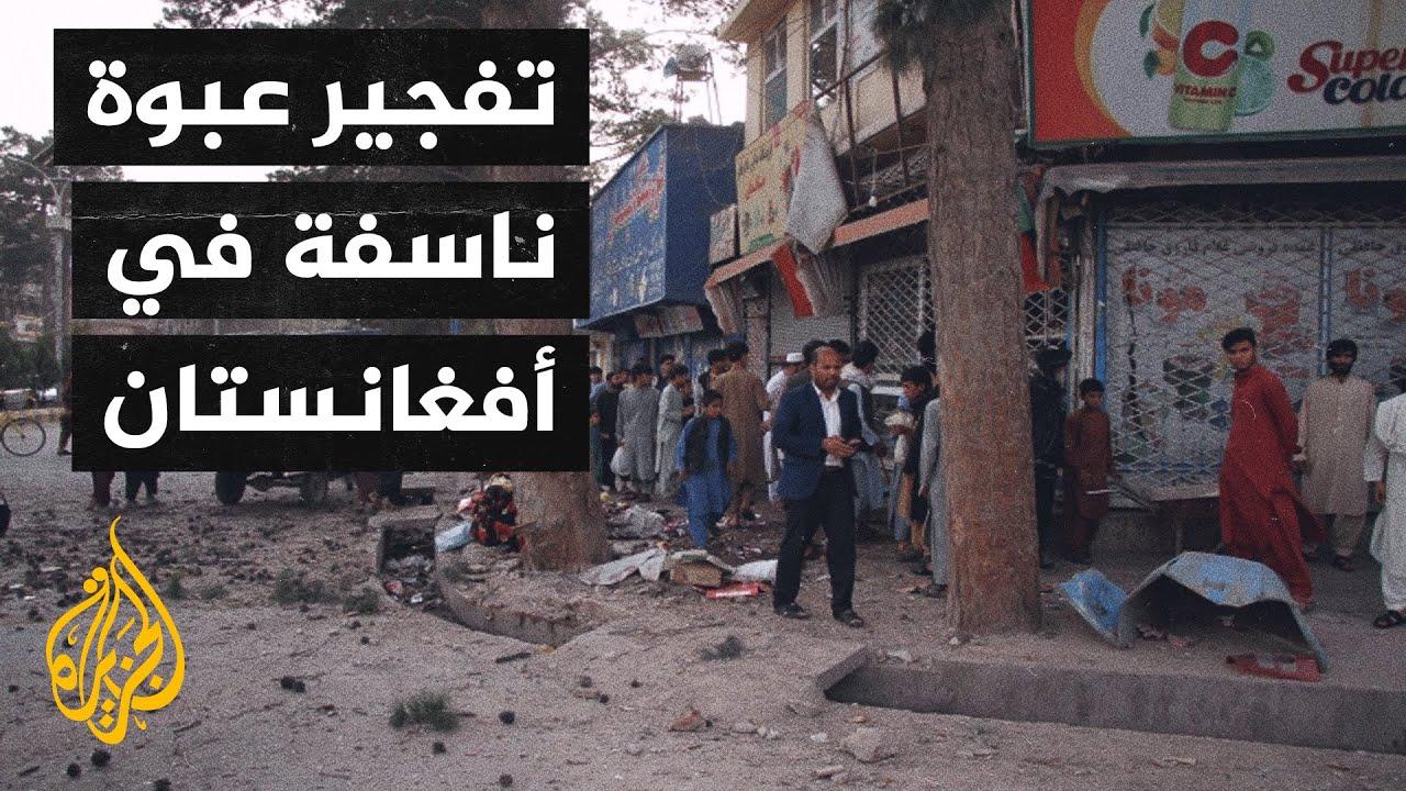 قتلى وجرحى إثر تفجير عبوة ناسفة جنوب شرق أفغانستان  - نشر قبل 2 ساعة