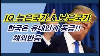 (해외반응) IQ 가장 높은 국가와 낮은 국가 Top10, 한국인에 대한 찬사!!