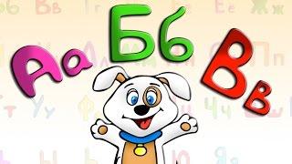РУССКИЙ АЛФАВИТ для детей - Учим буквы и слова - КИКУЛЕСИК | Russian Alphabet for Kids